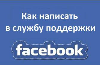 Как написать в службу поддержки Facebook