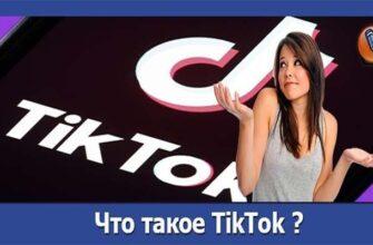 Что такое TikTok, для чего он нужен