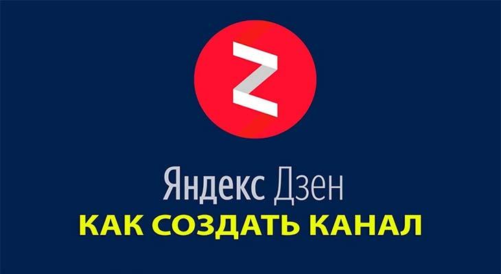 Как создать канал на Яндекс.Дзен и быстро его монетизировать