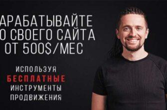 Бесплатный курс по созданию сайтов от Юрия Бошникова: обзор и мой личный отзыв