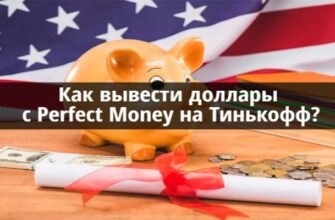 Как вывести доллары с Perfect Money на Тинькофф?