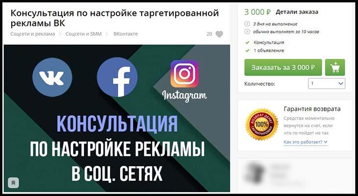 Консультация по настройке рекламы в соц. сетях