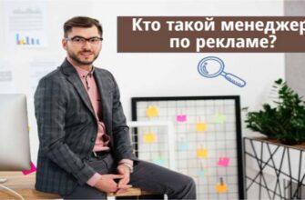 Кто такой менеджер по рекламе: что он делает, плюсы и минусы работы
