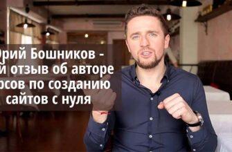 Юрий Бошников - мой отзыв об авторе курсов по созданию сайтов с нуля