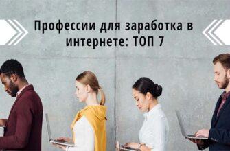 Профессии для заработка в интернете: ТОП-7 в 2021 году