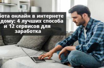 Работа онлайн в интернете на дому: 4 лучших способа и 12 сервисов для заработка