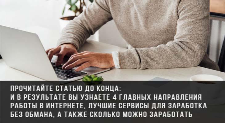 Работа онлайн в интернете на дому