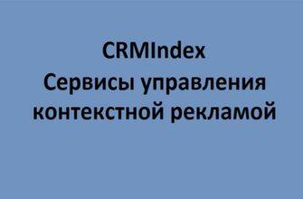 CRMIndex. Сервисы управления контекстной рекламой