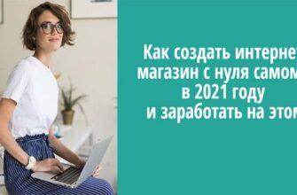 Как создать интернет магазин с нуля самому в 2021 году и заработать на этом