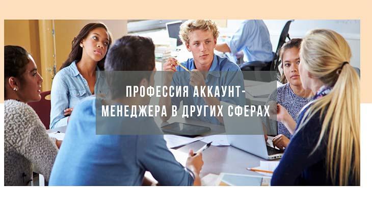 Профессия аккаунт-менеджера в других сферах