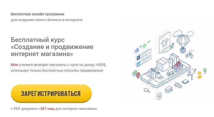 """Бесплатный курс """"Создание и продвижение интернет магазина"""""""