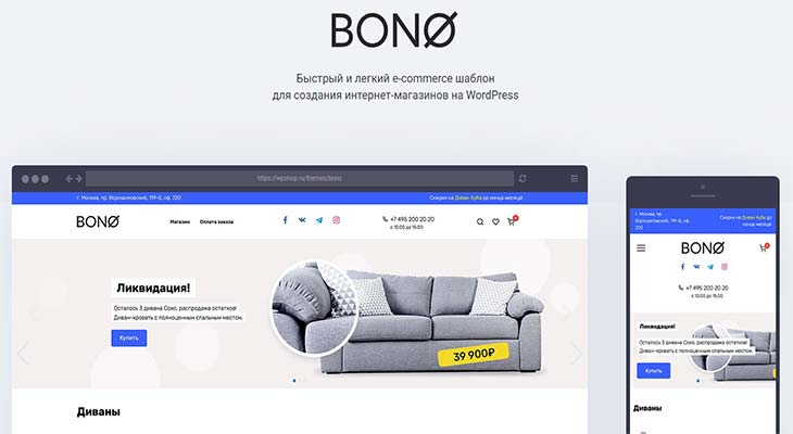 Тема для интернет-магазинов bono