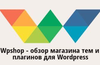 Wpshop: обзор тем и шаблонов для WordPress