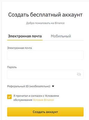 Создать бесплатный аккаунт