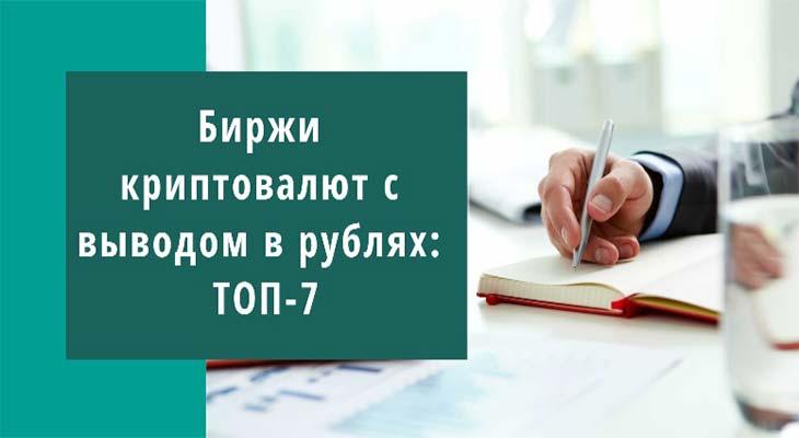 Биржи криптовалют с выводом в рублях в 2021 году: ТОП 7