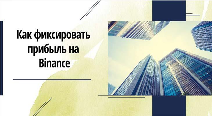 Как фиксировать прибыль на Binance: простое объяснение