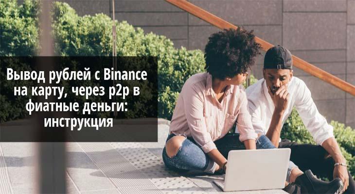 Вывод рублей с Binance на карту, через p2p в фиатные деньги: инструкция