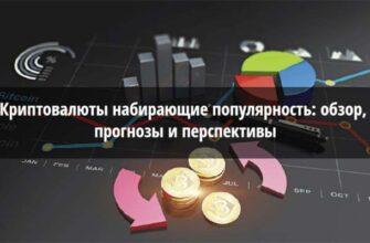 Криптовалюты набирающие популярность: обзор, прогнозы и перспективы