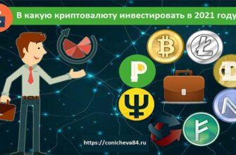 В какую криптовалюту инвестировать в 2021 году