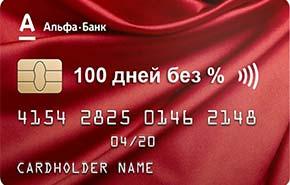 Альфа-Банк – Кредитная карточка «100 дней без %»