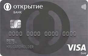 Банк Открытые – Кредитная карточка 120 дней без %