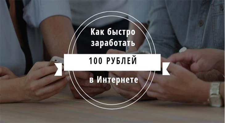 Как заработать 100 рублей в интернете: 16 надежных сайтов