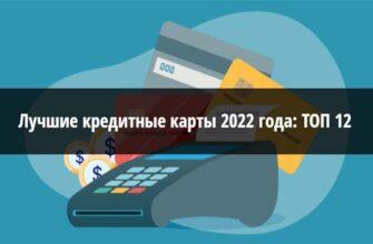 Лучшие кредитные карты 2022 года: ТОП 12
