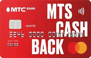 МТС-Банк Кредитные карты