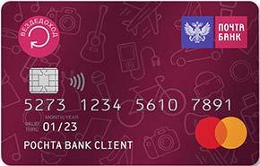 Почта Банк – Кредитная карточка «Вездедоход»