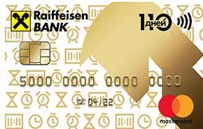 Райффайзен Банк – Кредитная карточка «110 дней»