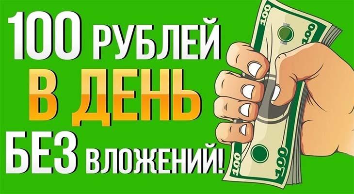 Советы по заработку 100 рублей
