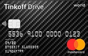 Тинькофф Банк – кредитная карточка «Tinkoff Drive»