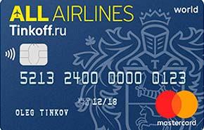 Тинькофф Банк – кредитная карточка «All Airlines»